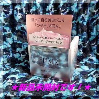ELIXIR - ★資生堂エリクシールホワイト スリーピングクリアパックC 105g★