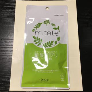 葉酸サプリ mitete【新品】(その他)