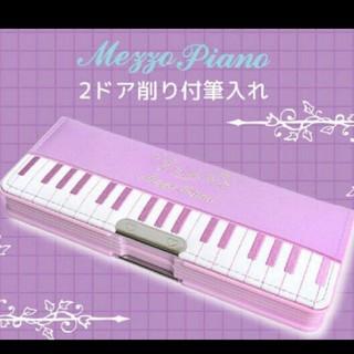 メゾピアノ(mezzo piano)の新品 メゾピアノ筆箱(ペンケース/筆箱)