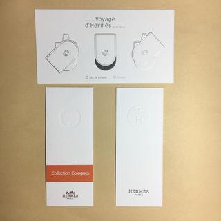 エルメス(Hermes)のエルメス フレグランスカード(カード/レター/ラッピング)