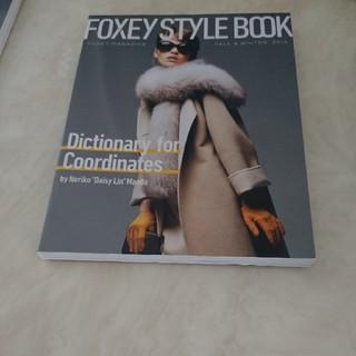FOXEY - フォクシー スタイルブック!未使用品