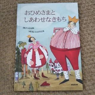 イケア(IKEA)のIKEA 絵本 おひめさまとしあわせなきもち(絵本/児童書)