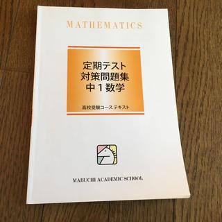 馬渕教室 定期テスト 対策 中1 数学(語学/参考書)