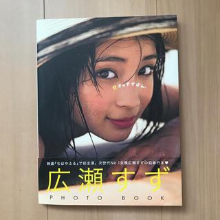 シュウエイシャ(集英社)の17才のすずぼん。 広瀬すずPHOTO BOOK(アート/エンタメ)