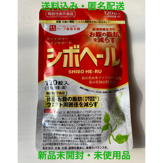 【送料無料・匿名配送】ハープ健康本舗 シボヘール 120粒 30日分(その他)