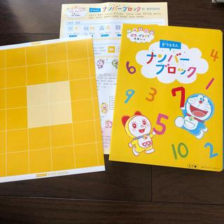 ショウガクカン(小学館)のぷち・ドラゼミ ナンバーブロック(知育玩具)