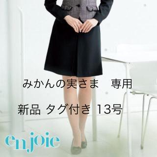 ジョア(Joie (ファッション))の新品 タグ付き 事務服 アンジョア スカート 13号 黒(ひざ丈スカート)