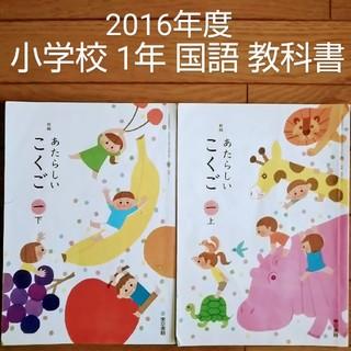 トウキョウショセキ(東京書籍)の小学1年 国語 教科書 上下(語学/参考書)