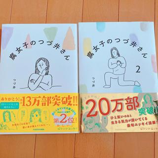 カドカワショテン(角川書店)の腐女子のつづ井さん1、2巻(女性漫画)
