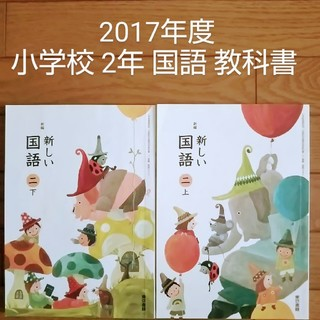 トウキョウショセキ(東京書籍)の小学2年 国語 教科書 上下(語学/参考書)