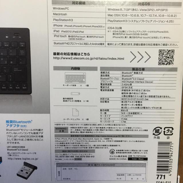ELECOM(エレコム)のエレコム製 Bluetooth無線式 キーボード スマホ/家電/カメラのPC/タブレット(PC周辺機器)の商品写真