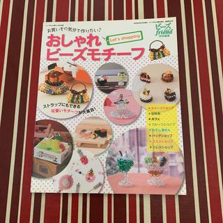 ビーズ本 おしゃれモチーフ(趣味/スポーツ/実用)