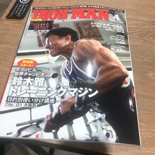 IRONMAN (アイアンマン) 2020年 04月号(趣味/スポーツ)