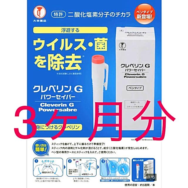 マスク使い捨て在庫あり | クレベリンG パワーセイバー 3ヶ月分 ペンタイプの通販