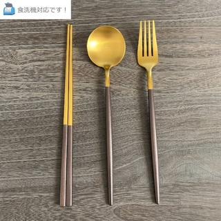 【ブラウン×ゴールド】インスタ映え!オシャレなカトラリー3本セット!(箸付き)(カトラリー/箸)