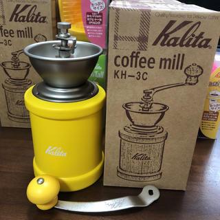 カリタ(CARITA)の珈琲ミル と 珈琲ドリッパーカフェトールのセット イエロー(コーヒーメーカー)