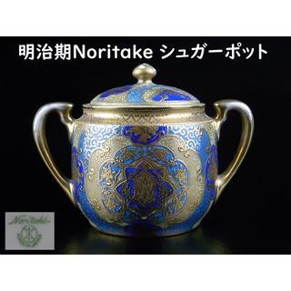 Noritake - 【骨董品】 明治期Noritake 約100年前に英国に輸出されたシュガーポット