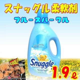 ☆1本☆ 海外製柔軟剤 スナグル スナッグル コストコ ダウニー(洗剤/柔軟剤)