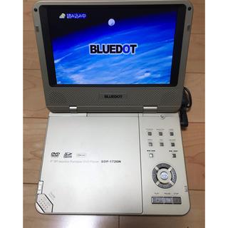 BLUEDOT ポータブルDVDプレーヤー(DVDプレーヤー)