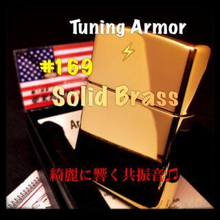 ジッポー(ZIPPO)のチューニングZippo / Armor #169 solid brass(タバコグッズ)