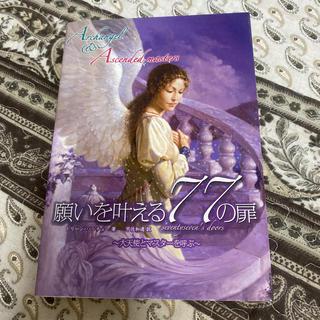 サンマークシュッパン(サンマーク出版)の願いを叶える77の扉 大天使とマスタ-を呼ぶ☆美品(その他)