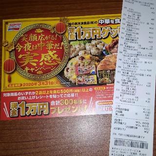 アジノモト(味の素)の【懸賞】味の素冷凍食品の中華を食べて1万円ゲット 1口応募(その他)