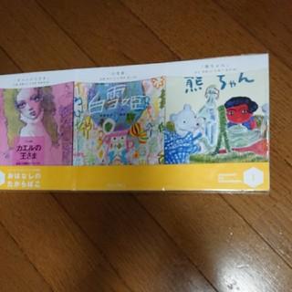 フェリシモ(FELISSIMO)の絵本 フェリシモ プレゼント品(絵本/児童書)