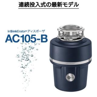 ISE ディスポーザ AC105-B 生ゴミ処理(生ごみ処理機)
