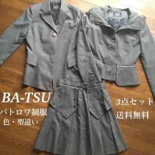 バツ(BA-TSU)の値下げ!3点送料無料☆BA-TSU☆バトロワ制服☆色・型違い☆レア!BRスーツ(スーツ)