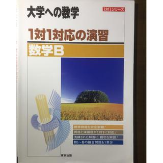 トウキョウショセキ(東京書籍)の1対1対応の演習/数学B(語学/参考書)