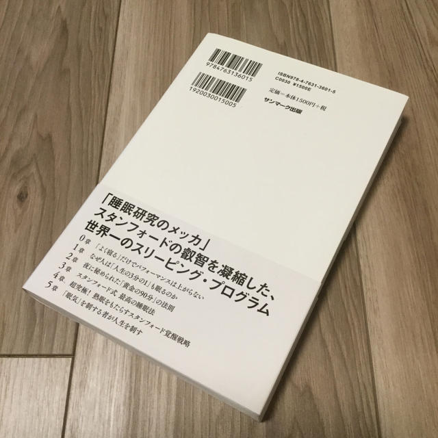 サンマーク出版(サンマークシュッパン)のスタンフォード式 最高の睡眠 エンタメ/ホビーの本(ビジネス/経済)の商品写真
