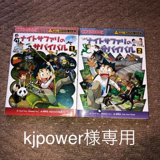 アサヒシンブンシュッパン(朝日新聞出版)のナイトサファリのサバイバル1・2 科学漫画(少年漫画)