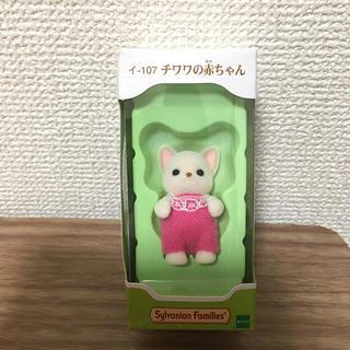エポック(EPOCH)のシルバニアファミリー 人形 チワワの赤ちゃん(キャラクターグッズ)