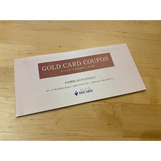 イセタン(伊勢丹)の【未使用】三越伊勢丹 ゴールドカード会員専用クーポン券(その他)