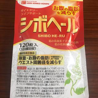 シボヘール ★ Lippr様★(ダイエット食品)