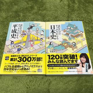 タカラジマシャ(宝島社)の読むだけですっきりわかる 平成史 日本史 セット(文学/小説)