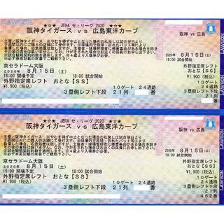 ハンシンタイガース(阪神タイガース)の●阪神vs広島 8/15 京セラ●レフト2枚分 (3/27中止連絡)(野球)