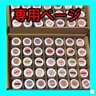 オリーブの木様専用 同梱 ジェルネイル セルフネイル(ネイル用品)