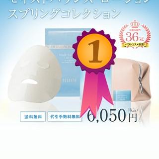 ACSEINE - アクセーヌ  限定スプリングセット(化粧水はなし、7日間クレンジングサンプルあり