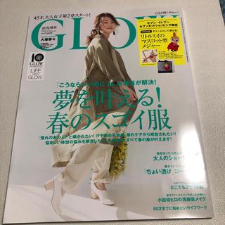 宝島社 - glow4月号増刊 雑誌のみ