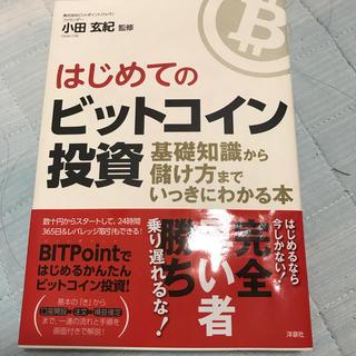 ヨウセンシャ(洋泉社)のはじめてのビットコイン投資 基礎知識から儲け方までいっきにわかる本(ビジネス/経済)