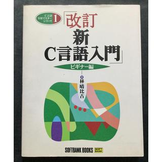 ソフトバンク(Softbank)の「新C言語入門 ビギナー編」 林晴比古 (コンピュータ/IT)
