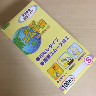 Sサイズ極薄ぴったりゴム手袋(日用品/生活雑貨)