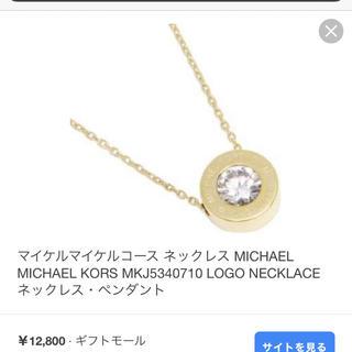 マイケルコース(Michael Kors)のMICHAEL KORS ネックレス(ネックレス)