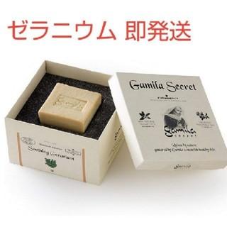 ガミラシークレット(Gamila secret)のガミラシークレット ゼラニウム 115g(ボディソープ/石鹸)