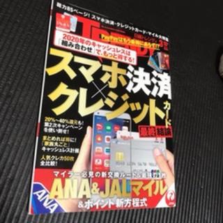 ニッケイビーピー(日経BP)の日経トレンディ 2020.3月号 No.460(その他)