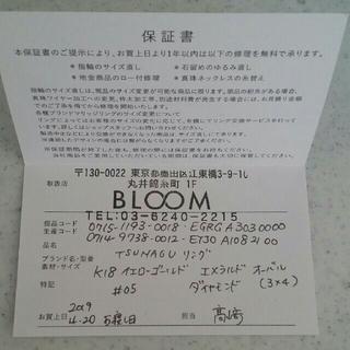 BLOOM - BLOOM  K18 YG エメラルド &ダイヤモンド