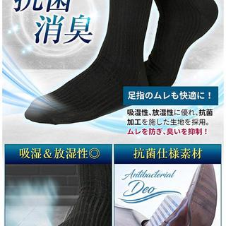 靴下 メンズ ビジネスソックス 抗菌防臭 10足セット 黒 新品(ソックス)