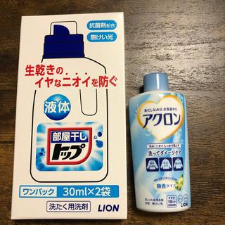 洗濯洗剤 ⭐︎部屋干しトップ ⭐︎アクロン(洗剤/柔軟剤)