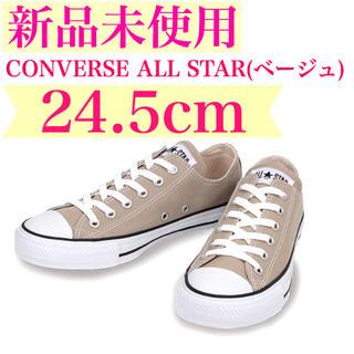 コンバース(CONVERSE)のCONVERSE ALL STAR ベージュ 24.5cm コンバース(スニーカー)